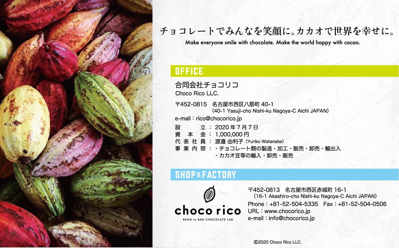 名古屋市のチョコレート製造・販売店