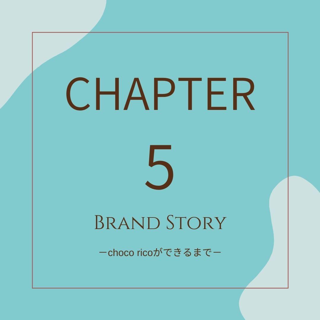 ブランド誕生ストーリー